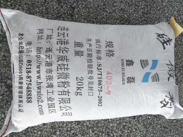 江苏硅微粉